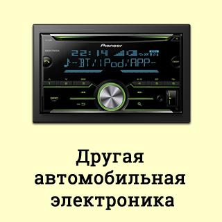 Другая автомобильная электроника