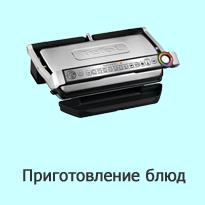 Приготовление блюд