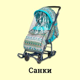 Санки