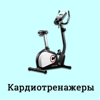 Кардиотренажеры