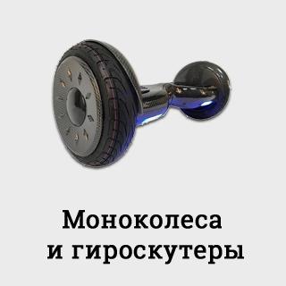 Моноколеса и гироскутеры